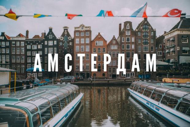 Цікаві факти про нідерланди та Амстердам
